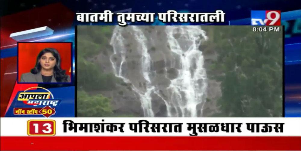 Bhimashankar 0u